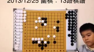 圍棋:13路棋譜