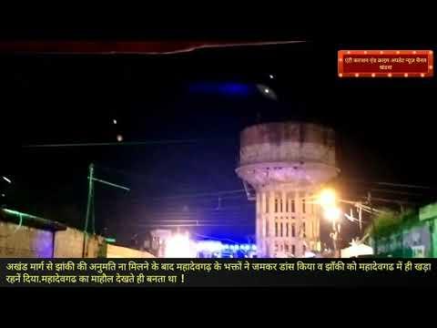 Khandwa news,महादेवगड़ के भक्तों नें अखण्ड मार्ग से झाँकी की अनुमति ना मिलनें पर जमकर डाँस किया !