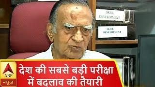 देश की सबसे बड़ी परीक्षा में बदलाव की तैयारी, PMO ने UPSC को दिया सुझाव | ABP News Hindi