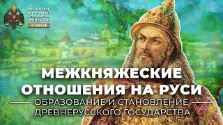 Межкняжеские отношения на Руси (XII-XV вв.)