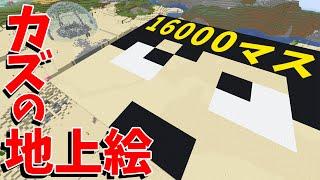 【カズクラ2020】16000マス使って巨大すぎる地上絵を作ってしましました!…