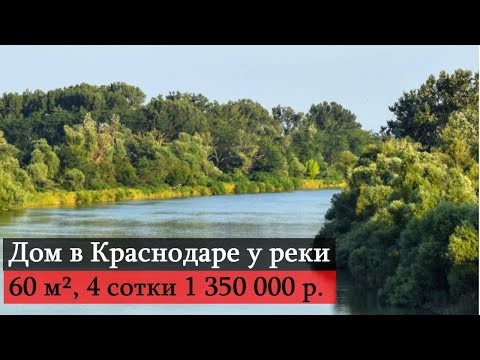 Дом в Краснодаре за 1350 т.р. Бюджетное жилье в Краснодаре!