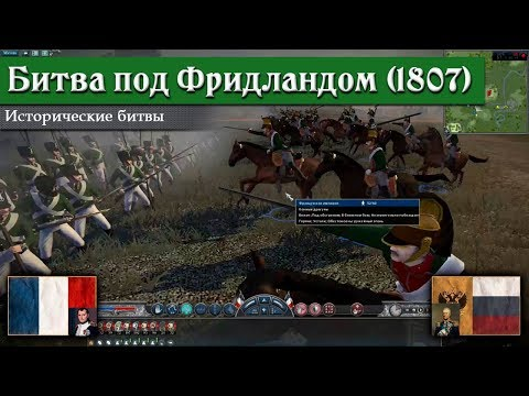 Napoleon: Total War - Битва под Фридландом [Историческая битва]