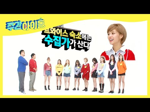 (Weekly Idol EP.274) who is TWICE's BEST COLLECTOR??