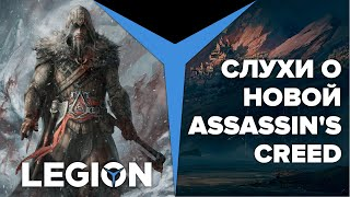 Первые подробности Assassin's Creed: Ragnarok