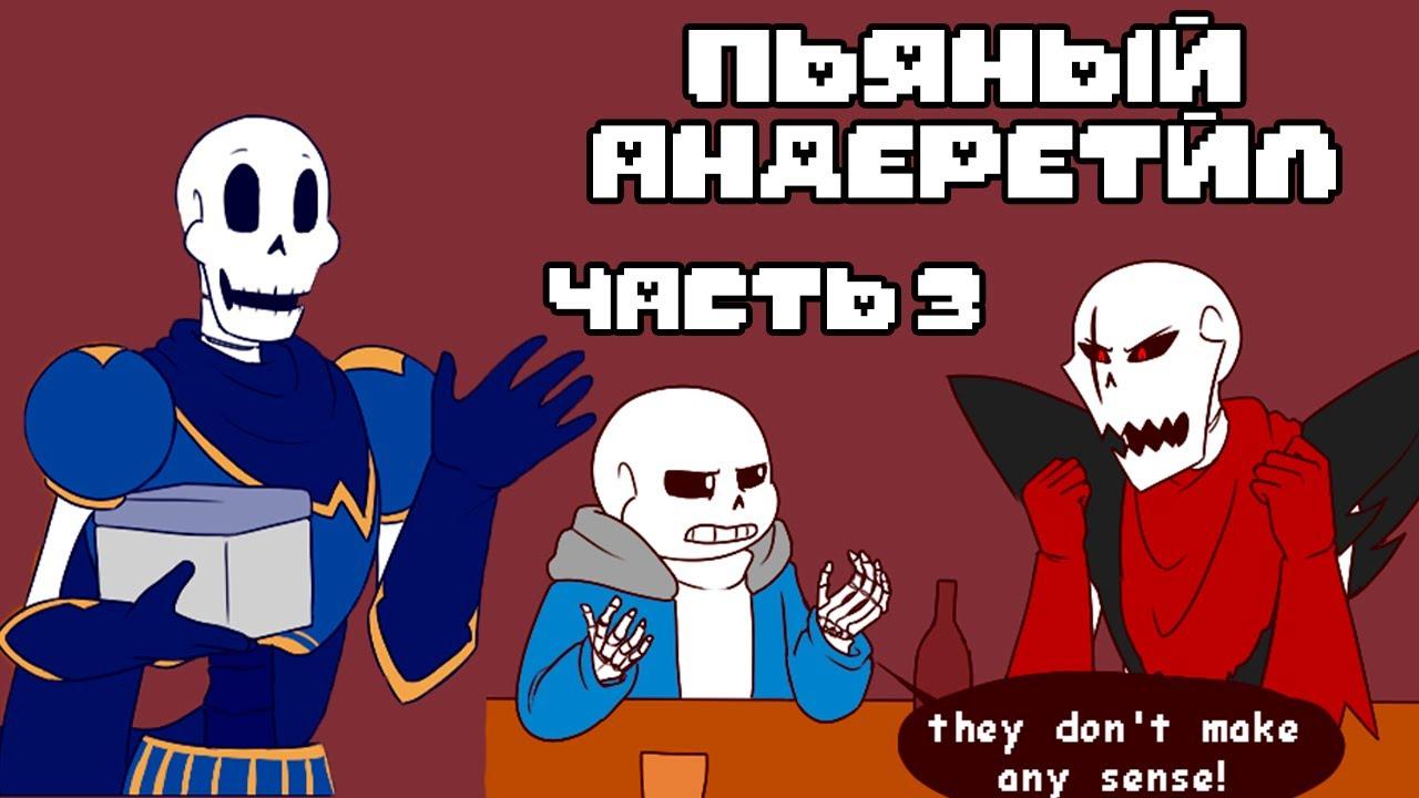 Пьяный Андертейл - Drink Rus|3 серия (Комикс на русском)