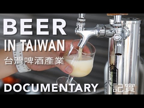 Beer in Taiwan Documentary – exploring the history and rise of the craft beer movement