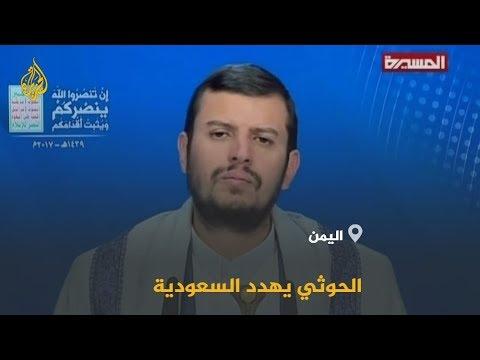 تهديدات جديدة من الحوثيين.. ما مغزاها وكيف ستواجهها السعودية؟  - نشر قبل 8 ساعة