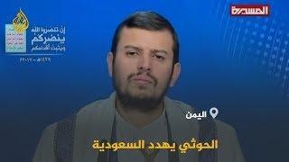 🇾🇪 🇸🇦تهديدات جديدة من الحوثيين.. ما مغزاها وكيف ستواجهها السعودية؟