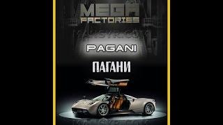 Мегазаводы: автомобиль Pagani