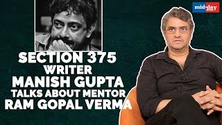 Section 375 Writer Manish Gupta Talks About His Bollywood Journey And Mentor Ram Gopal Varma