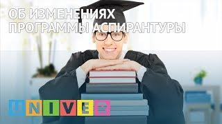Об изменениях программы аспирантуры