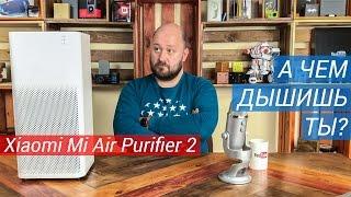 MUST HAVE ГАДЖЕТ ДЛЯ ГИКА! Обзор и опыт использования Xiaomi Mi Air Purifier 2(, 2017-04-10T17:58:59.000Z)