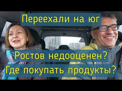 Ростов или Краснодар  ОБзор цен на продукты в Батайске