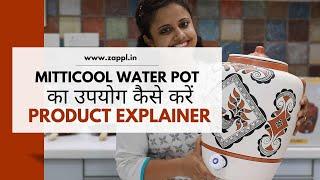Water Pot | Mitticool Water Pot | Miticool Water Pot का उपयोग कैसे करें | Mitticool's Clay Products