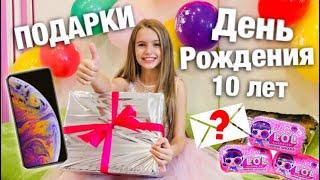 ПОДАРКИ на День Рождения 10 ПОДАРКОВ на 10 ЛЕТ IPhone X и Lol Surprise реальность НАША МАША