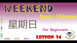 Basic Chinese For Beginners | Weekend In Chinese | Lesson 34