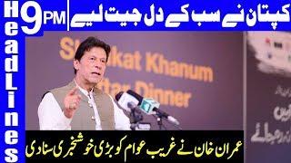 Another Huge Announcement of PM Imran Khan | Headlines & Bulletin 9 PM | 24 June 2019 | Dunya News