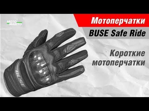 Обзор Мотоперчатки BUSE Safe Ride