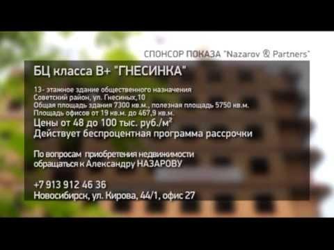 Продажа офисов и универсальных помещений в Академгородке