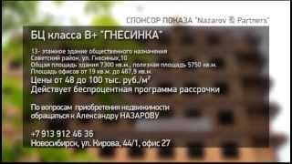 Продажа офисов и универсальных помещений в Академгородке(, 2013-06-18T03:36:15.000Z)