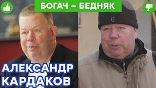Богач – Бедняк – 2 сезон – 5 выпуск – Александр Кардаков