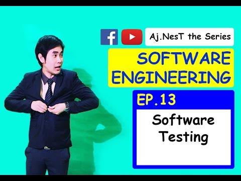 Software Engineering Ep.13 Software Testing (การทดสอบซอฟต์แวร์ คือทดสอบแล้วดีอ่ะ)