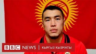 Акжол Махмудов: Кыргыз элиме жакшы күрөш тартуулай албай калдым окшойт - BBC Kyrgyz