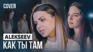 ALEKSEEV - Как ты там (cover by 5 Этаж)