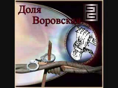 Dolya Vorovskaya Доля Боровская *special*