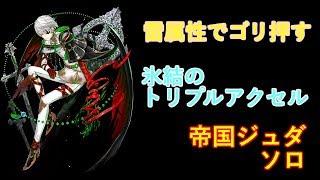 【白猫プロジェクト】氷結のトリプルアクセル (双剣)帝国ジュダ ソロ