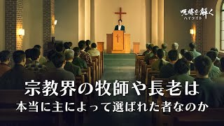 ゴスペル キリスト教映画「呪縛を解く」抜粋シーン(5)宗教界の牧師や長老は本当に主によって選ばれた者なのか
