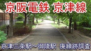 【廃線跡】京阪電鉄 京津線の廃線跡を調査しました(2019.10.13調査)