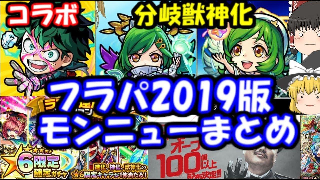 ヒロアカコラボ&ガブリエル分岐獣神化!2019XFLAGPARK(フラパ ...