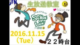 11月15日(火)】 今夜のSCHOOL OF LOCK!の授業は… 『寂しすぎて to do』 ...