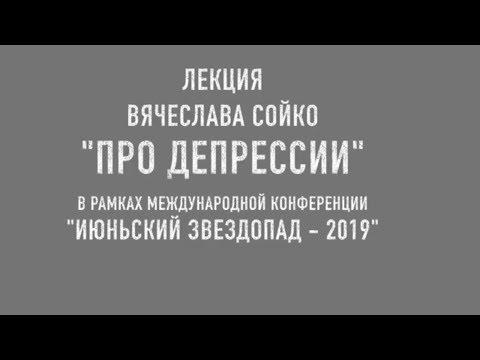 Лекция/Вячеслав Сойко/Про депрессии/Конференция/Июньский звездопад - 2019