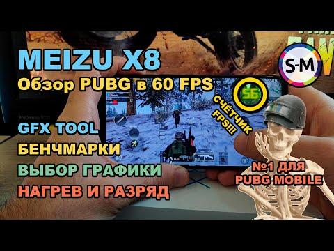 Обзор PUBG Mobile на Meizu X8!