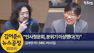 '동양대 표창장 위조' 최성해 총장 주장의 진실은?(김재영)│김어준의 뉴스공장