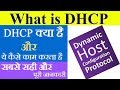 What is DHCP | How DHCP work full details in Hindi || By Smart Technology Gyan