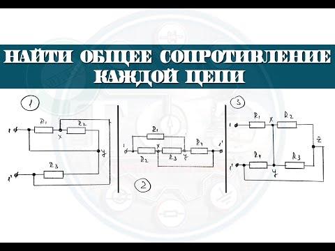 Найти общее сопротивление цепи со смешанным соединением резисторов