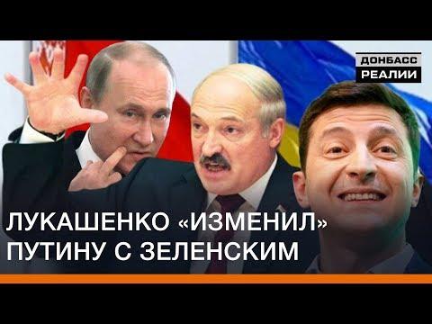 Лукашенко «изменил» Путину