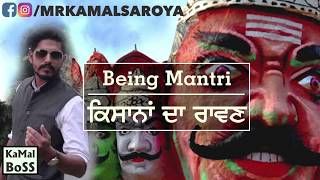 ਕਿਸਾਨਾਂ ਦਾ ਰਾਵਣ  | Being Mantri | Latest Punjabi Short Movie By Kamal Boss