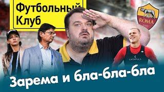 На кой Кокорин Роме Спартак опять губит слава Тотемный город Кержакова