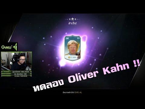 คิรอส หัวร้อน - ทดลอง Oliver Kahn หัวขวด ลงเป็นงง ตรงเป็นตุง