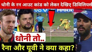देखे,फाइनल मे Dhoni संग हुई बईमानी पर गुस्से मे आये Raina,Yuvraj,Kohli,Devilliers,सुनिए क्या कह डाला