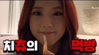 [V LIVE] BLACKPINK - 지수왕의 먹방 쏘.쿨.❣️ (JISOO's eating show)