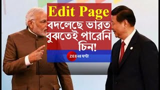 Edit Page: ভারত বদলে গিয়েছে, বোঝেনি চিন; বেজিংকে মাত করতে ঘুঁটি সাজাল দিল্লি! Indo-China Conflict।
