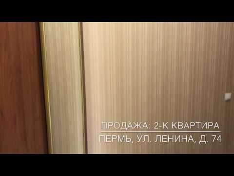 Продажа 2-к квартиры в Перми (Драмтеатр, новый ремонт)