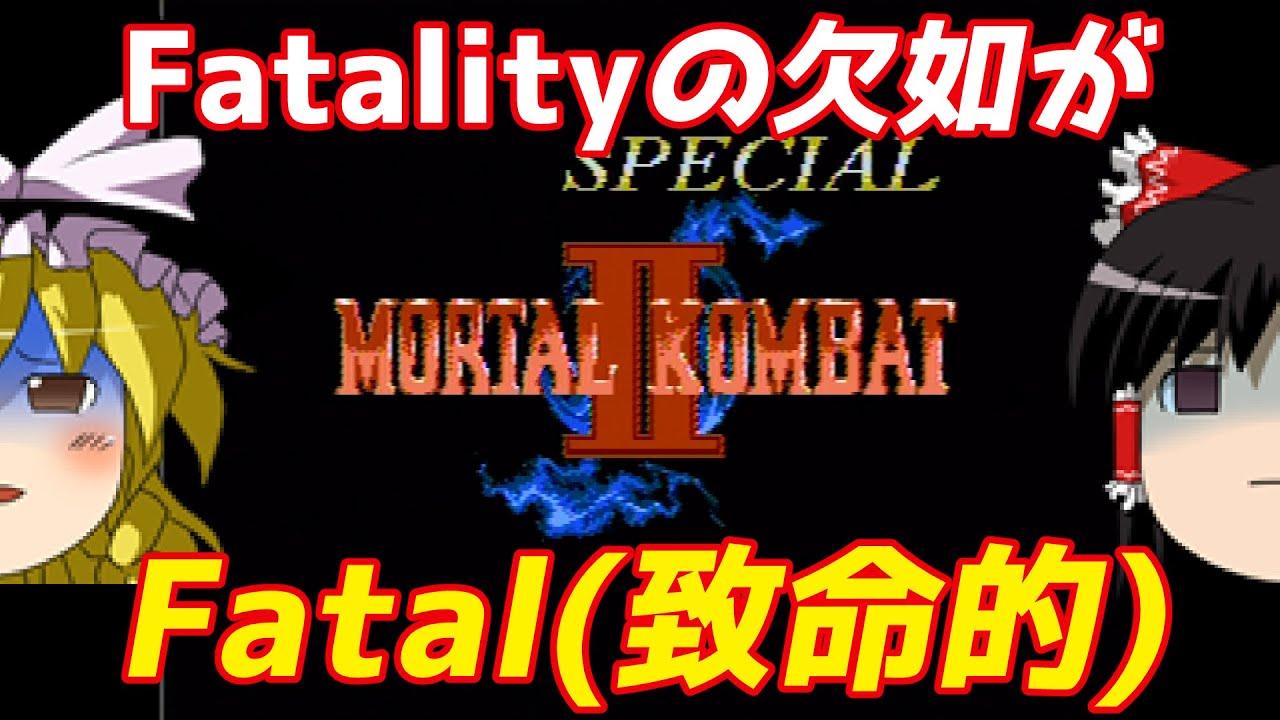 【ゆっくり実況】#22 レトロ海賊ゲー発掘隊【Mortal Kombat 2 Special】