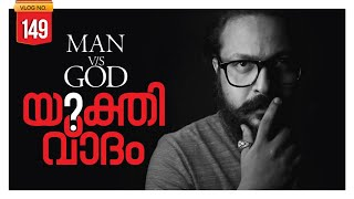 യുക്തിവാദം | MAN V/s GOD | DARKMODE ©BeyporeSultan Vlog 149